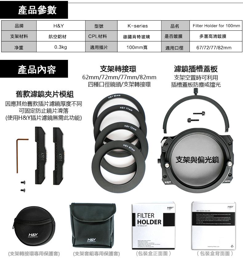 H&Y方形濾鏡支架,H&Y,方形濾鏡支架,K-Holder Kit,K-Series,後插入式 ,鋁合金濾鏡支架,H&Y