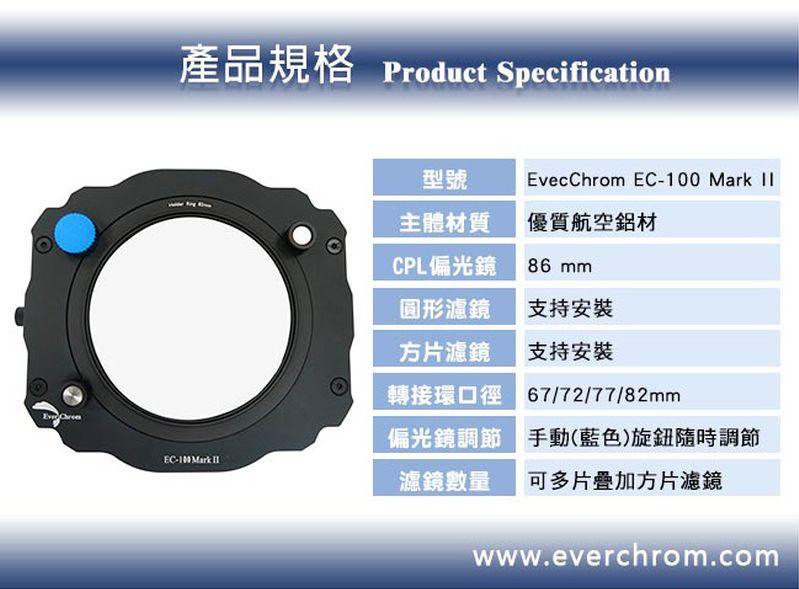 everchrom,EC-100 Mark II,方形濾鏡支架