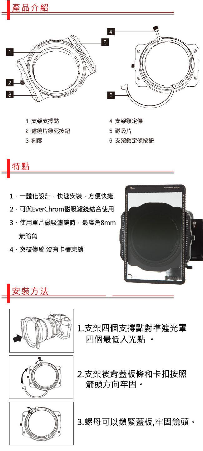 Filter Holder F-100,超廣角方形濾鏡支架